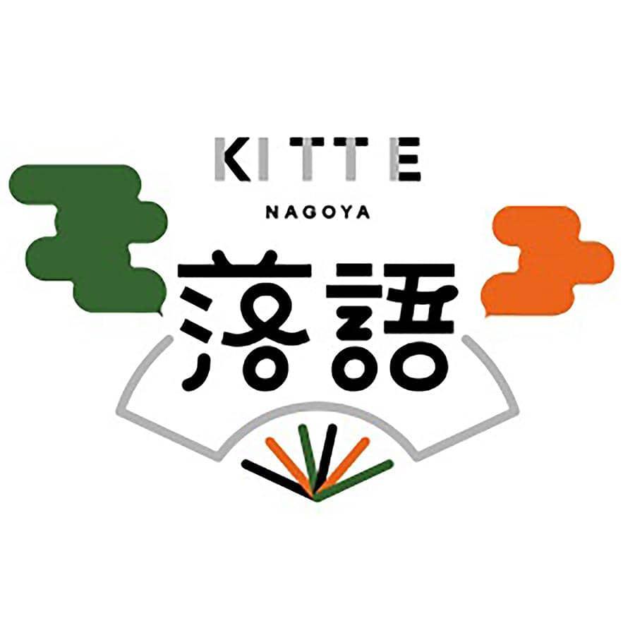 「KITTE名古屋 落語」ロゴ