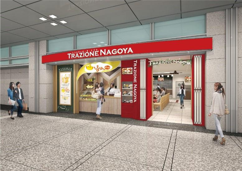 店頭の一角に「ぴよりんshop」が入る「トラッツィオーネ ナゴヤ」外観