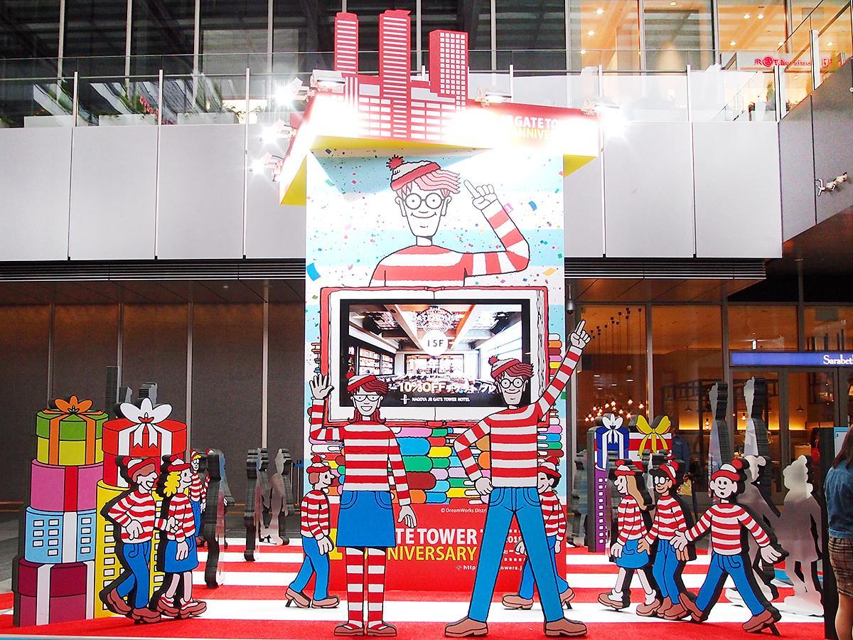 「JRゲートタワー」1周年企画で登場した「ウォーリーをさがせ!」の巨大オブジェ