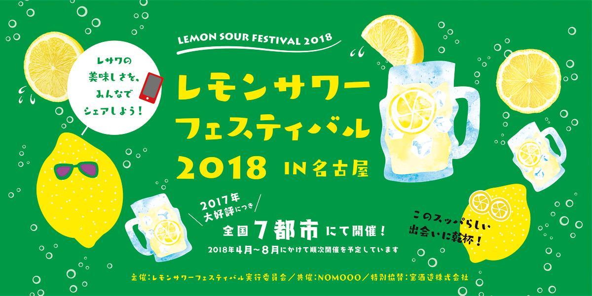 「レモンサワーフェスティバル」のビジュアル