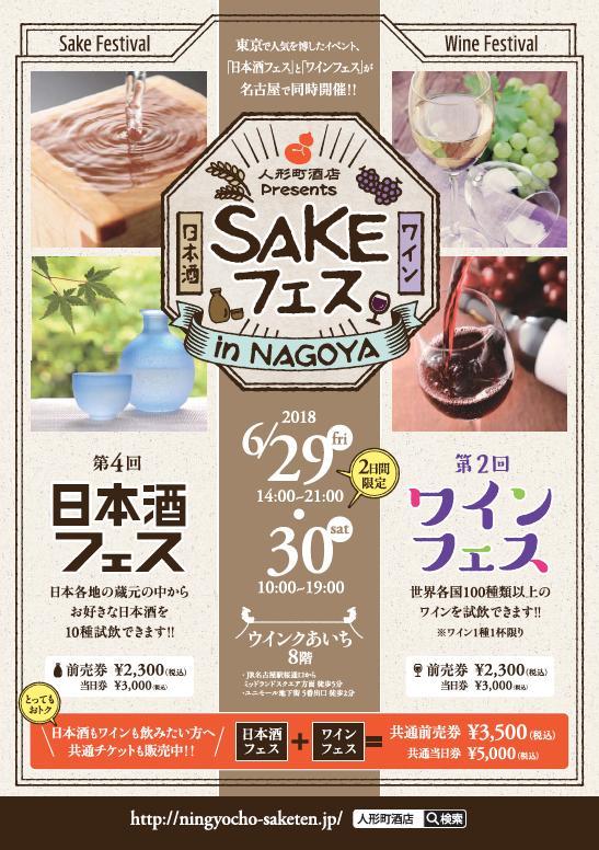 「人形町酒店presents SAKEフェス in NAGOYA」チラシイメージ