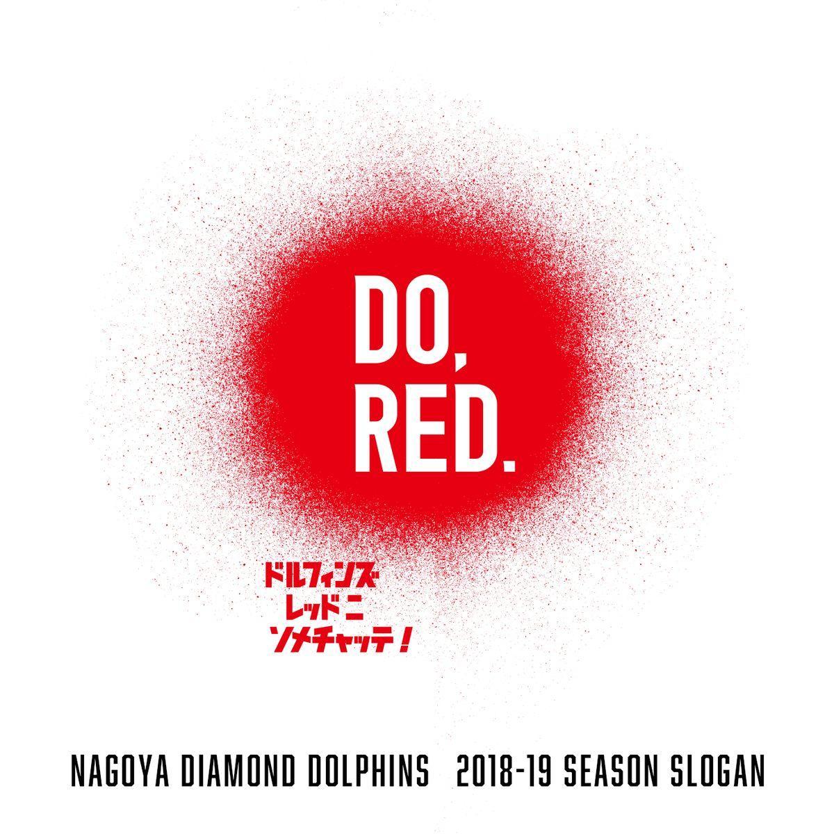 名古屋ダイヤモンドドルフィンズの新スローガン「DO,RED.」 (C)NAGOYAD
