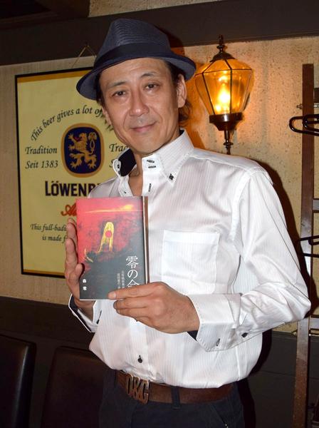 小説「零の命 元零戦搭乗員原田要の一世紀」を出版した森零さん