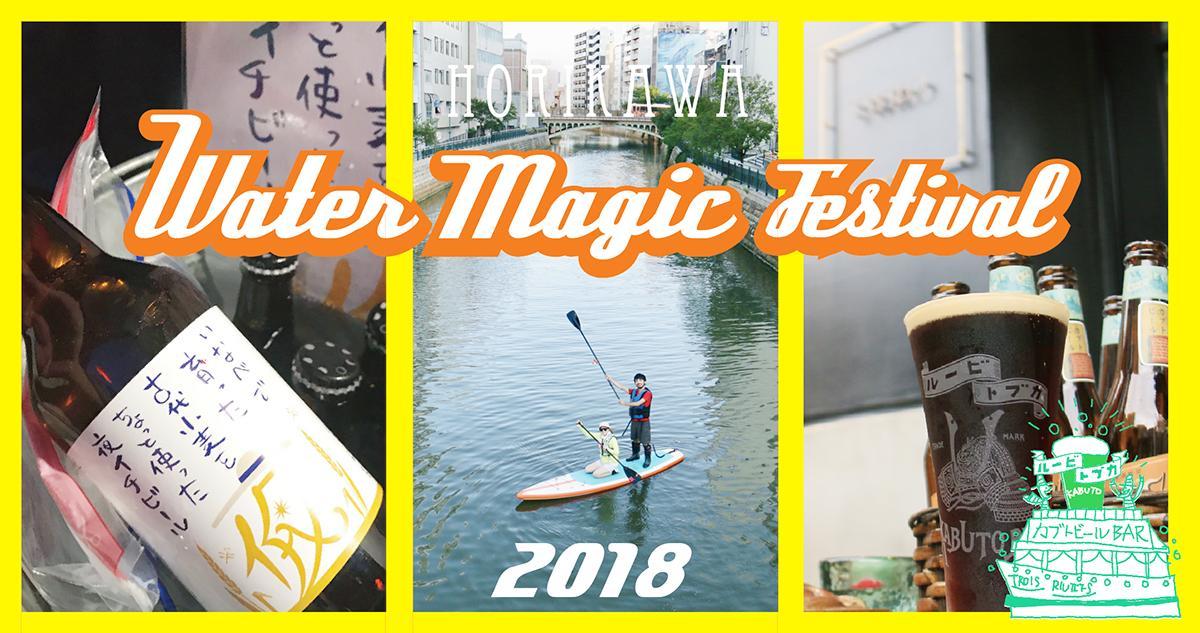 「ウォーターマジックフェスティバル」イメージ