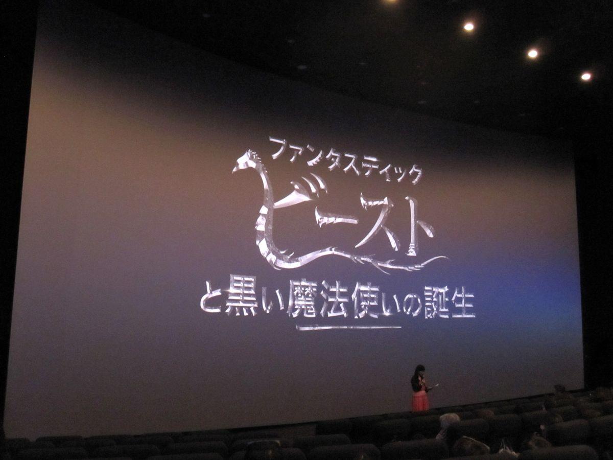 109シネマズ名古屋で行われた「IMAXレーザー誕生記念試写会」。「ファンタスティック・ビーストと黒い魔法使いの誕生」をIMAX3D字幕版で上映