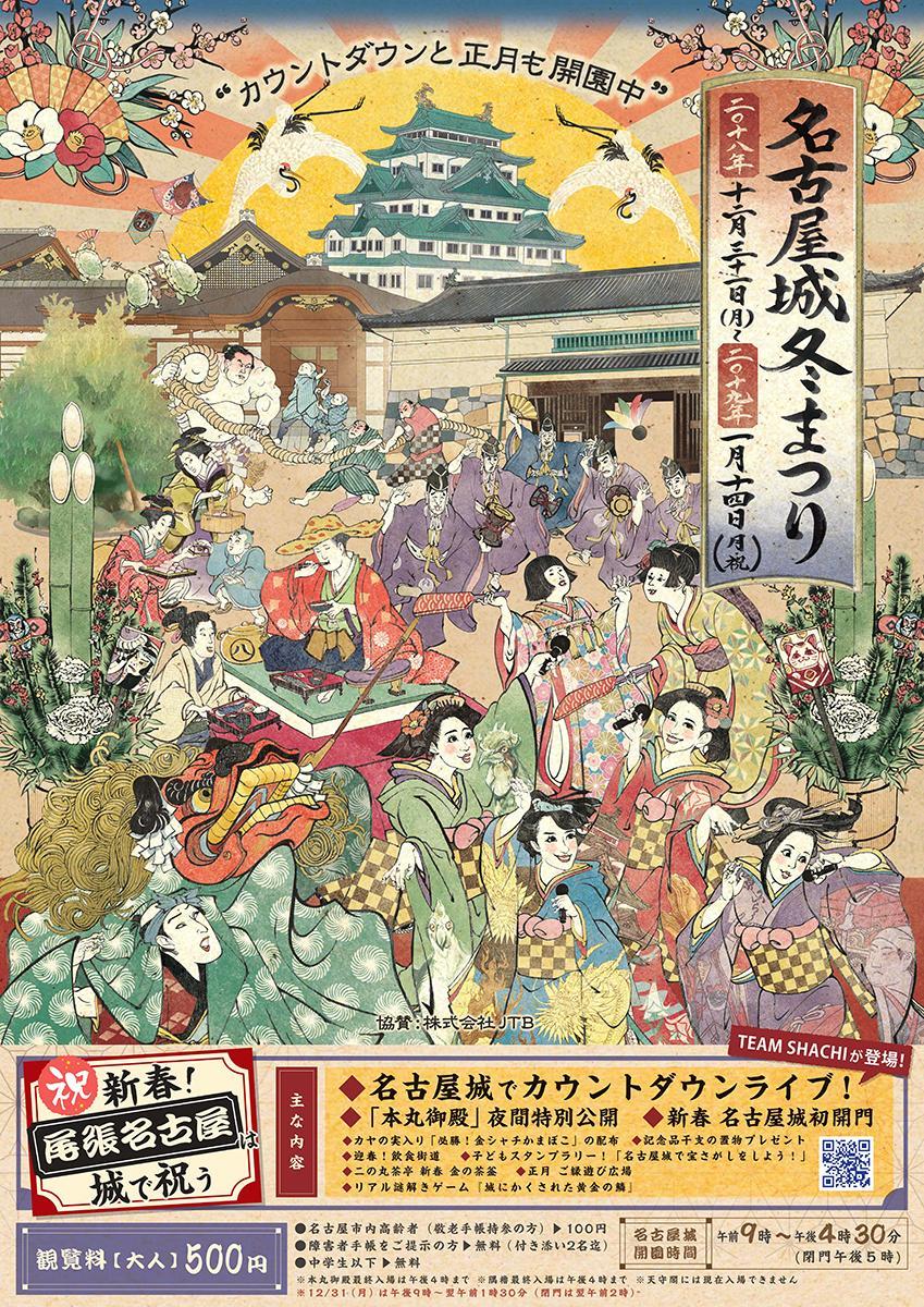 「名古屋城冬まつり」ポスター