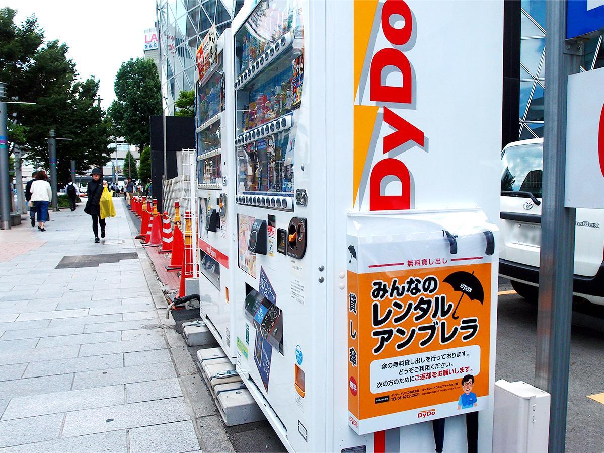 「レンタルアンブレラ」のラックが設置されているダイドードリンコの自動販売機