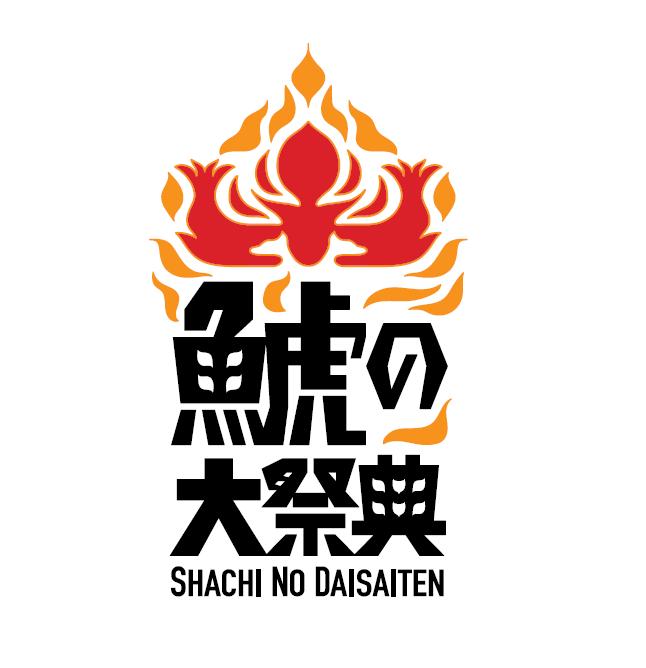 名古屋グランパスが「鯱の大祭典」のイベント詳細、出演者を発表
