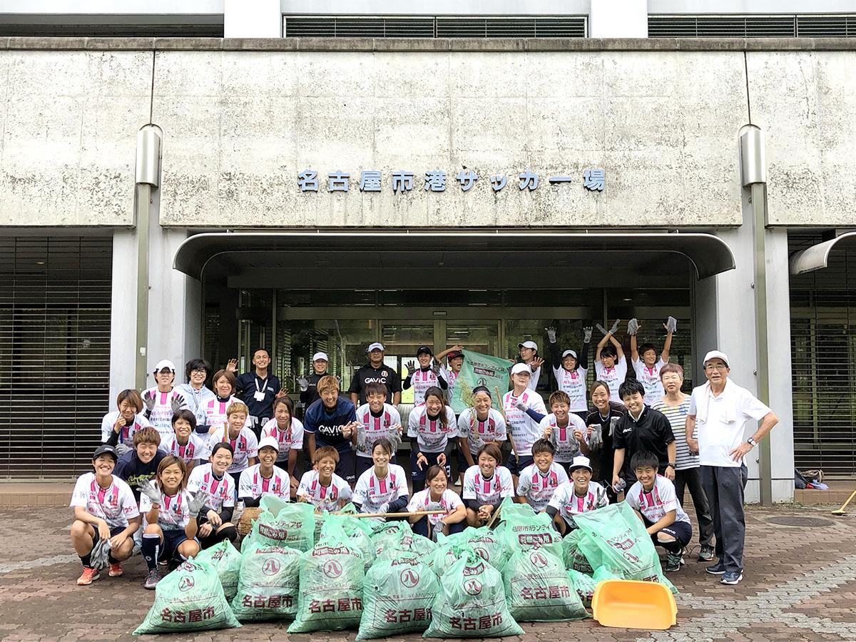 清掃ボランティア活動を行なった女子サッカーチーム「NGUラブリッジ名古屋」