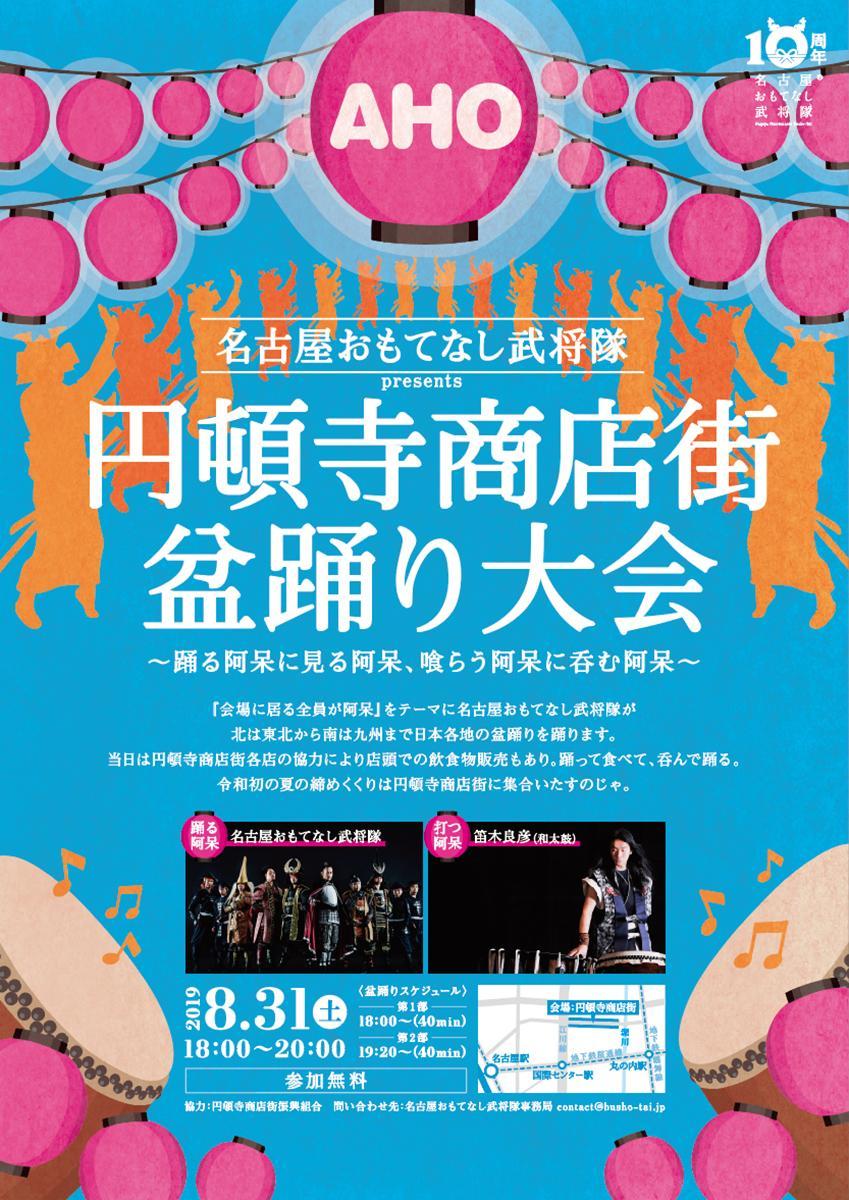 「名古屋おもてなし武将隊 presents 円頓寺商店街盆踊り大会」ビジュアル