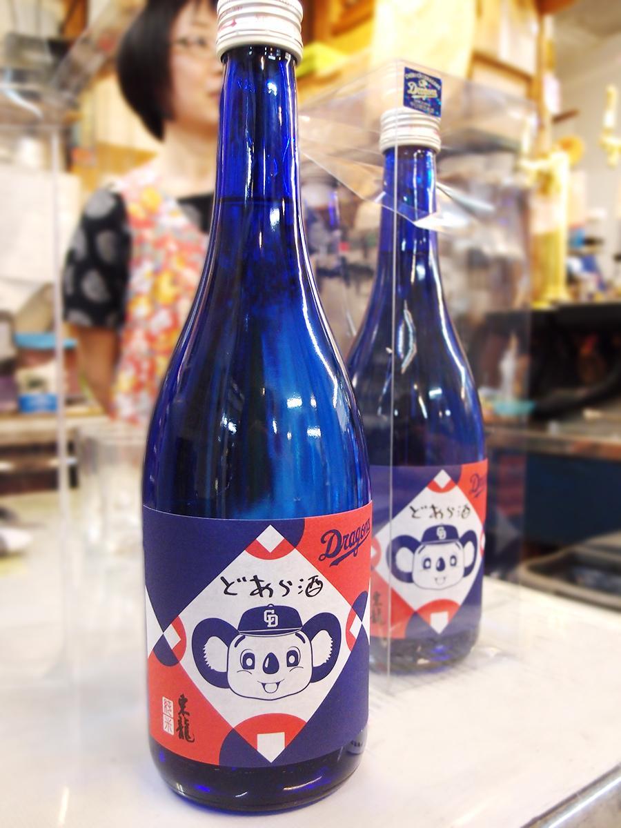 「ドアラ」がデザインされた「東龍 純米 どあら酒(ざけ)」
