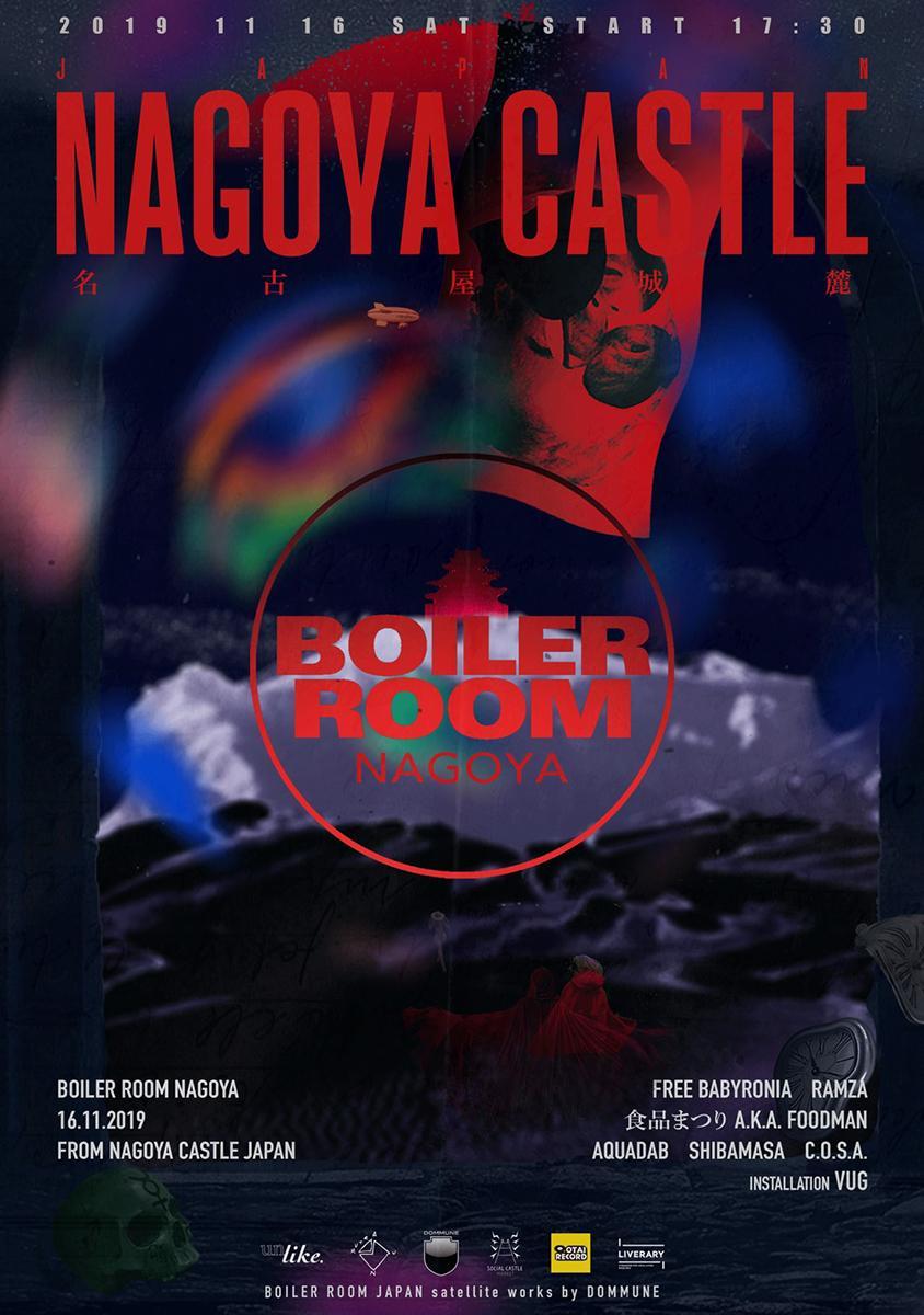 「BOILER ROOM NAGOYA」のフライヤー