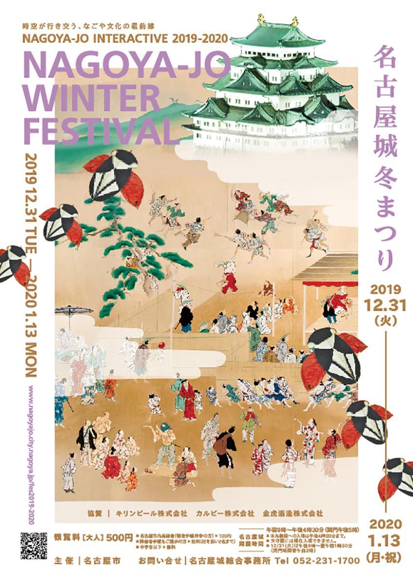 「名古屋城冬まつり」ビジュアル