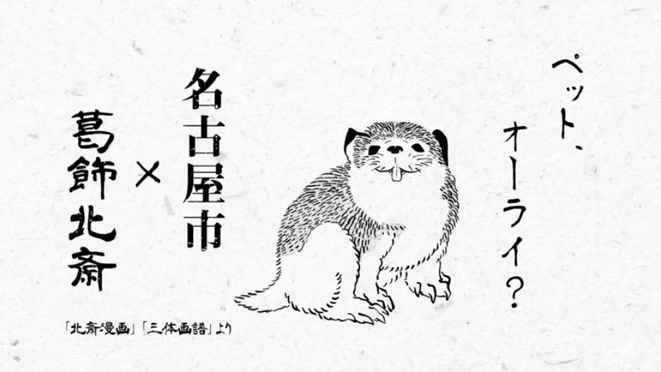 「北斎漫画」や「三体画譜」を用いた動画「ペット、オーライ?」のワンシーン(「ペット、オーライ?」サイトより)