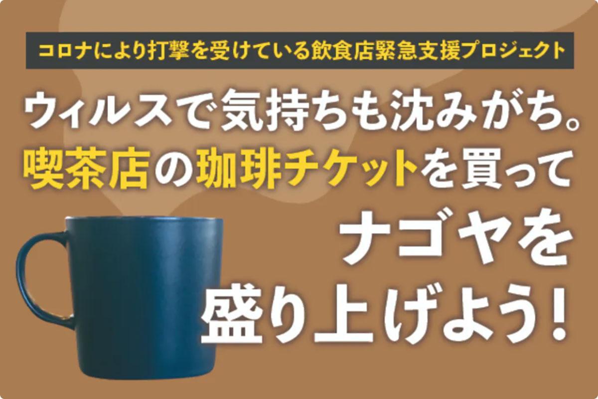 名古屋 コロナ 感染