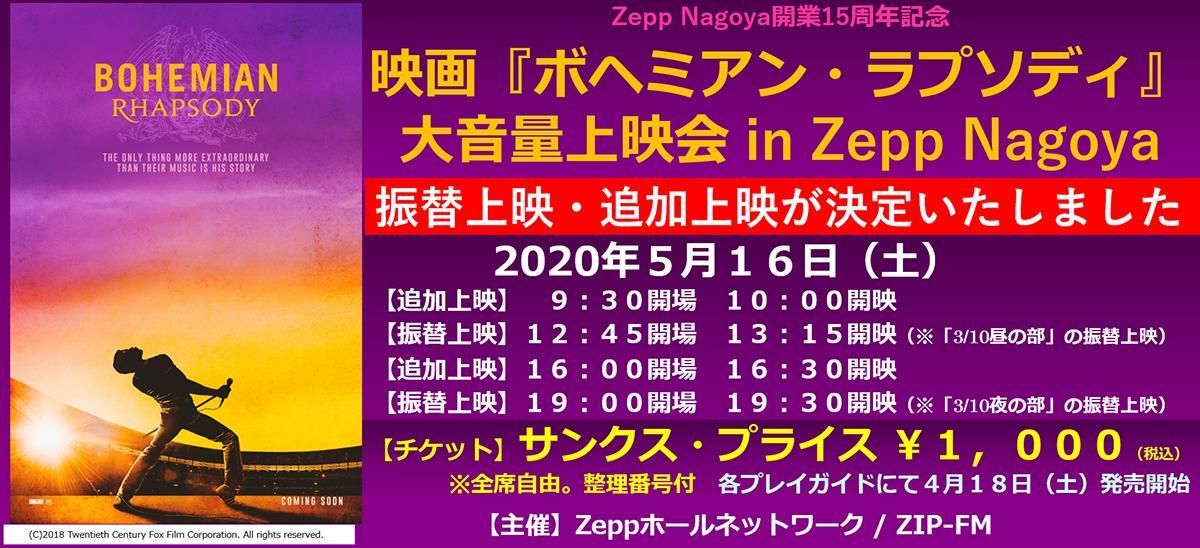 振り替え上映が決まった「映画『ボヘミアン・ラプソディ』大音量上映会 in Zepp Nagoya」イメージ画像