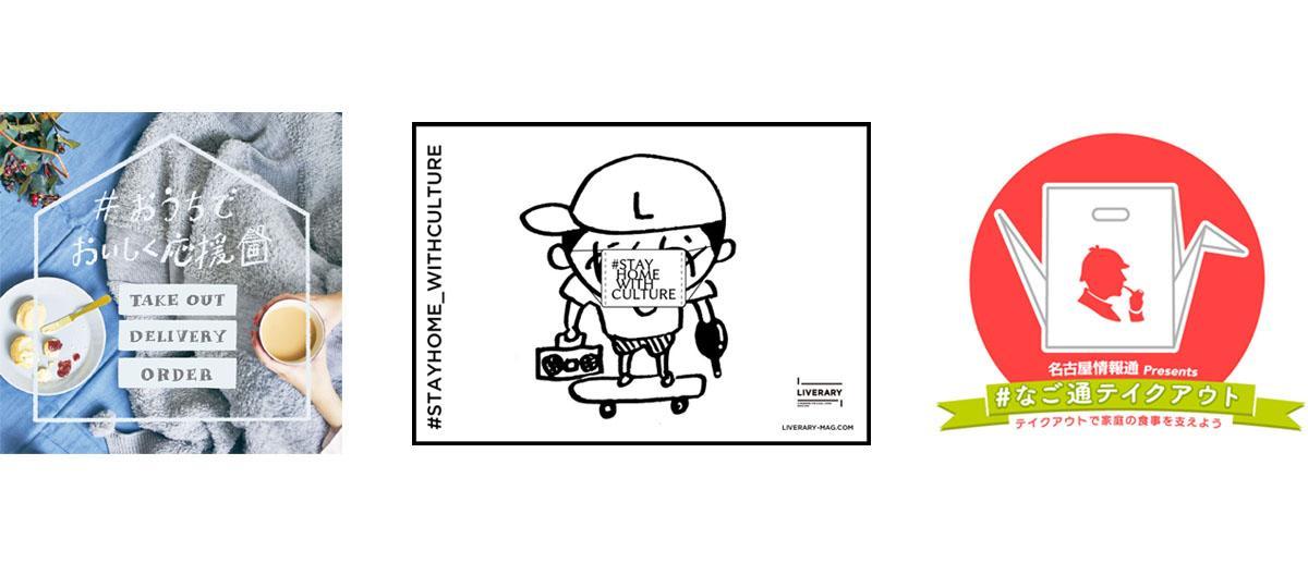左から、日刊KELLyの特集「おうちでおいしく応援」、LIVERARYのコラム連載「#STAYHOME_WITHCULTURE」、名古屋情報通のハッシュタグ企画「#なご通テイクアウト」のイメージ画像