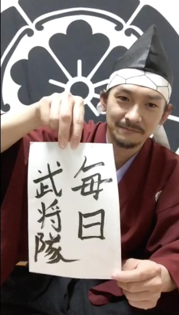 「毎日武将隊」をツイッターライブで発表した織田信長さん(「毎日武将隊」より)