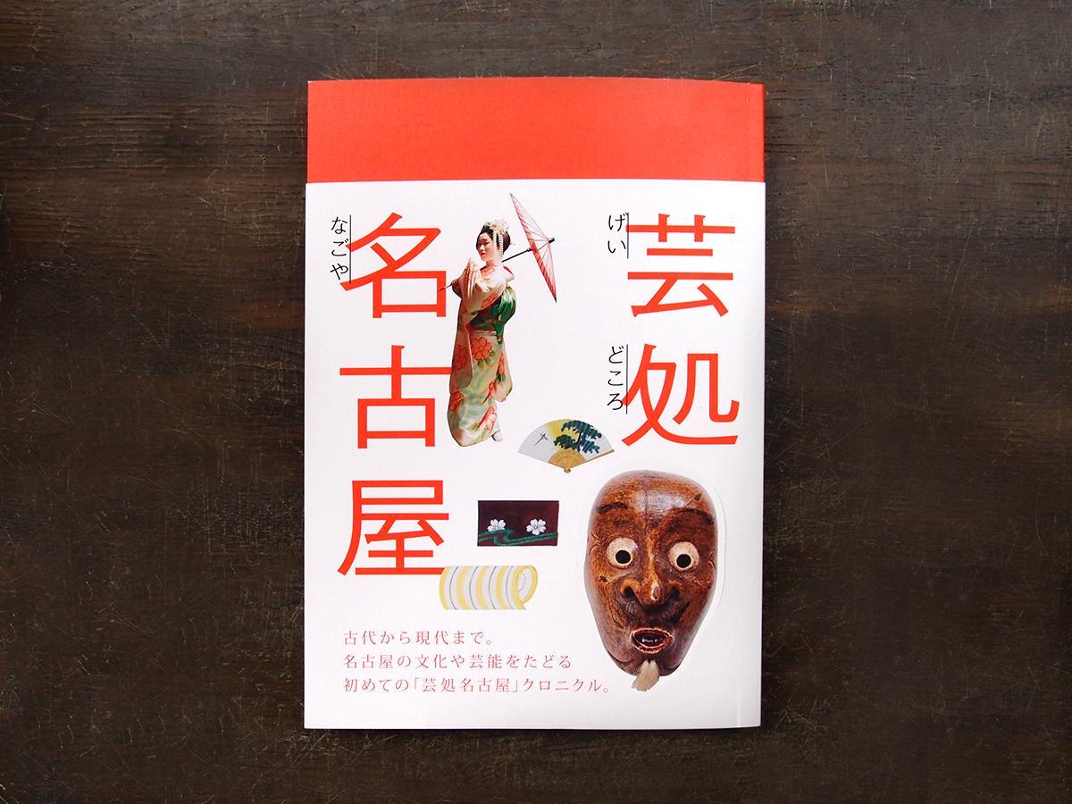 書籍「芸処名古屋」の表紙。狂言面の画像部分はキリトリ線に沿って切り取るとしおりとして使える