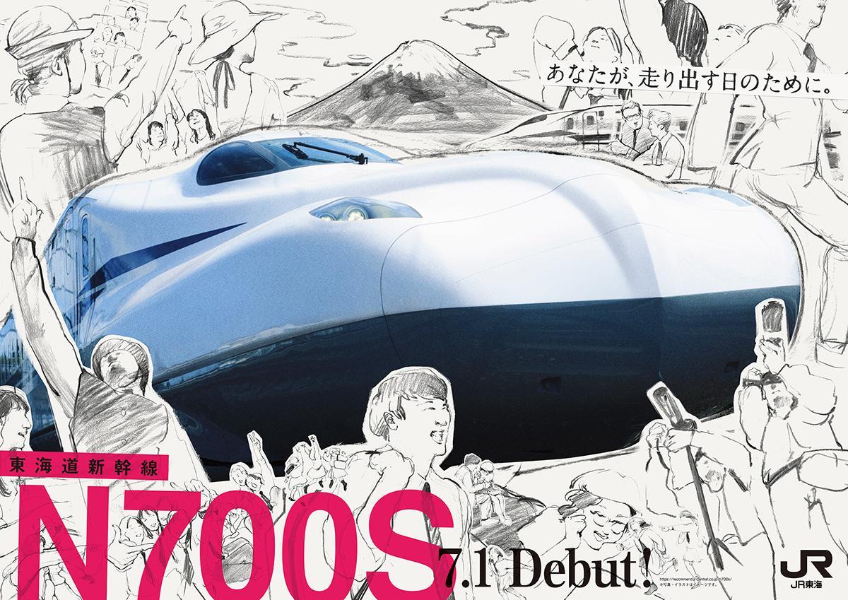 東海道新幹線新型車両「N700S」のデビュー記念ビジュアル」(画像提供=JR東海)