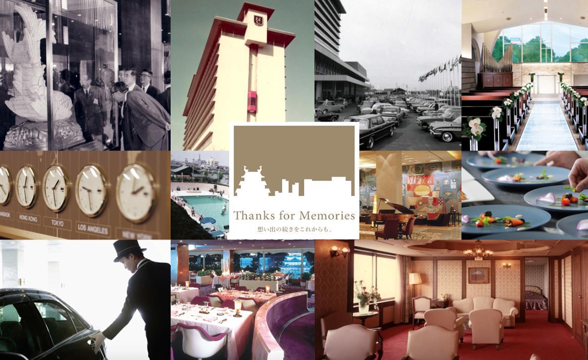 ホテルナゴヤキャッスルの歴史や思い出の写真を並べた休館記念サイトのビジュアル(特設サイトより)