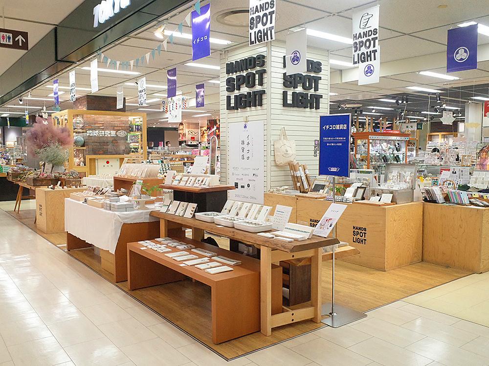 東急ハンズ名古屋店で開催中の「イチコロ雑貨店」の様子(画像提供=シイング)