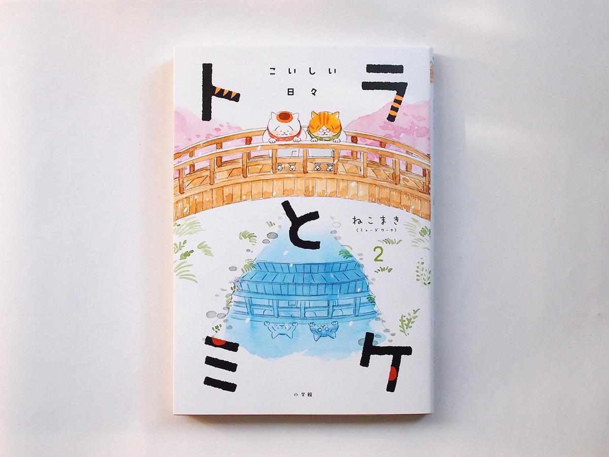 単行本「トラとミケ こいしい日々」の表紙