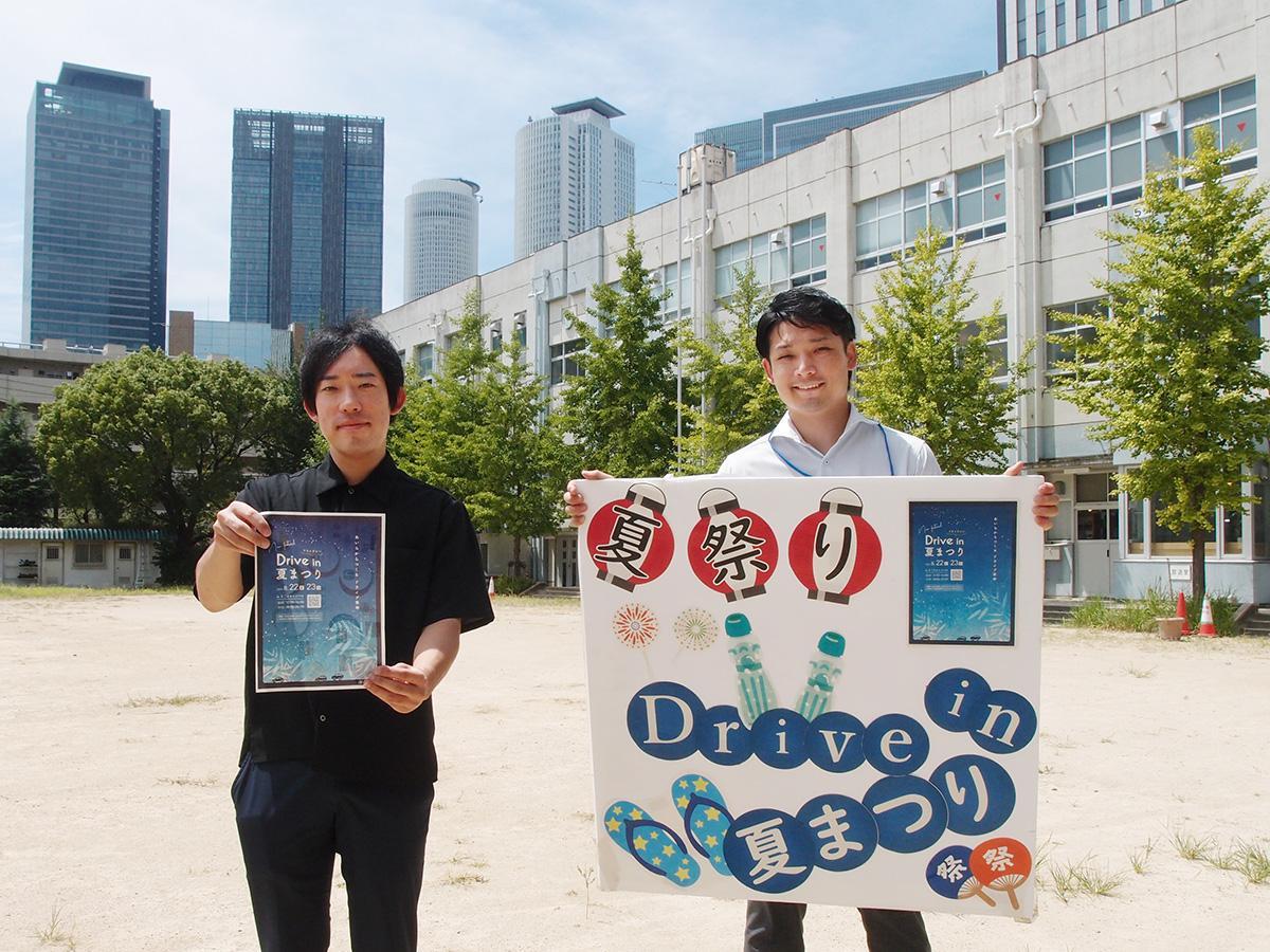 「ドライブイン夏まつり」チラシと手作りの祭りコンテンツのボードを手に、New Ordinary社長の作井孝至さん(左)、副社長の和歌汰樹さん(右)