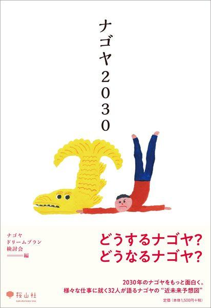 桜山社から出版された「ナゴヤ2030」。識者32人が10年後の名古屋を展望