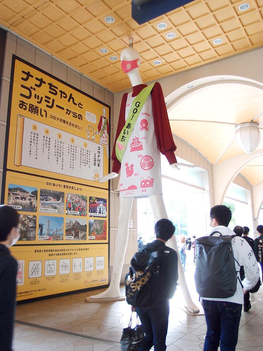 愛知県観光PRの衣装に着替えた「ナナちゃん」