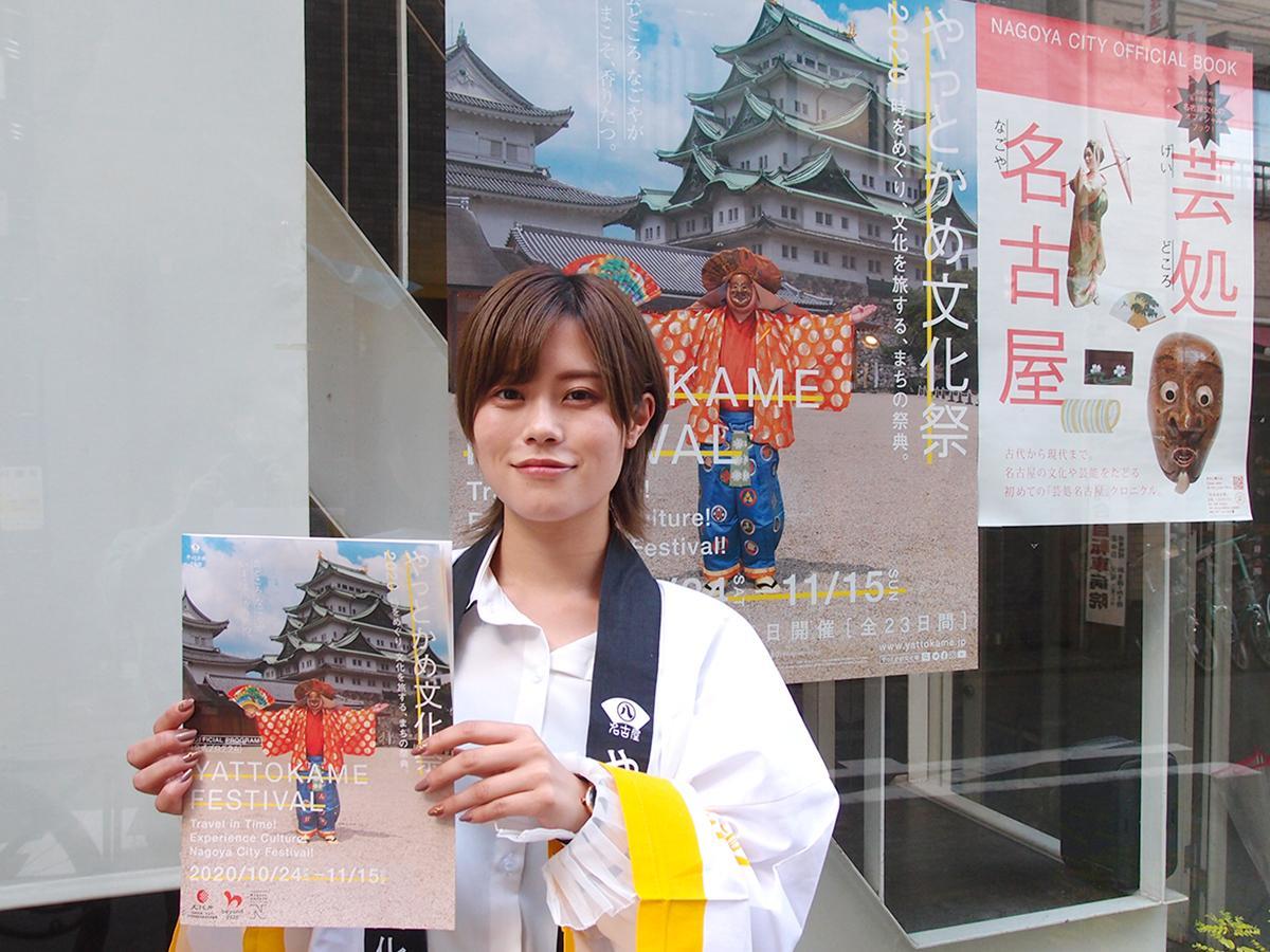 「やっとかめ文化祭」をPRする名古屋市観光文化交流局の内田はるなさん
