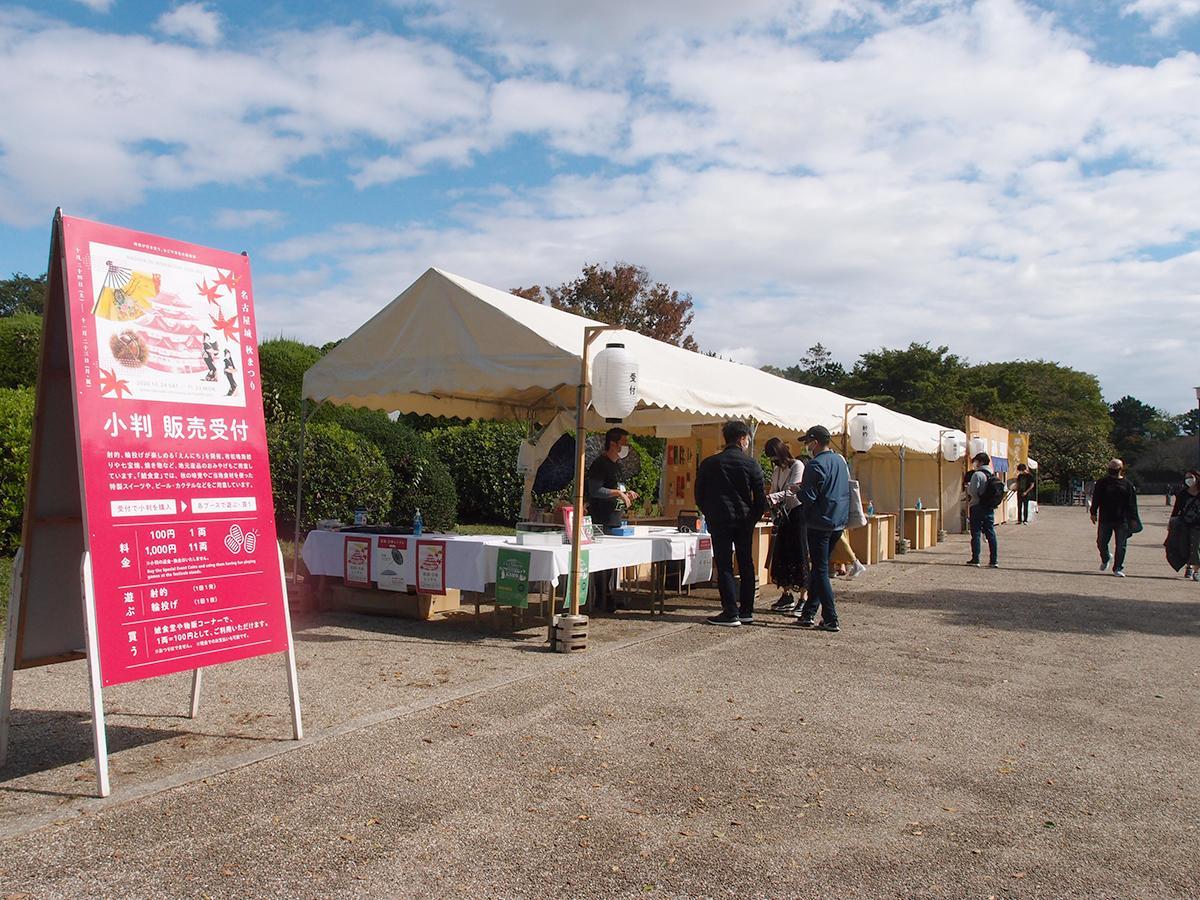 「名古屋城 秋まつり」の縁日ブースとグルメブース「鯱食堂」の様子