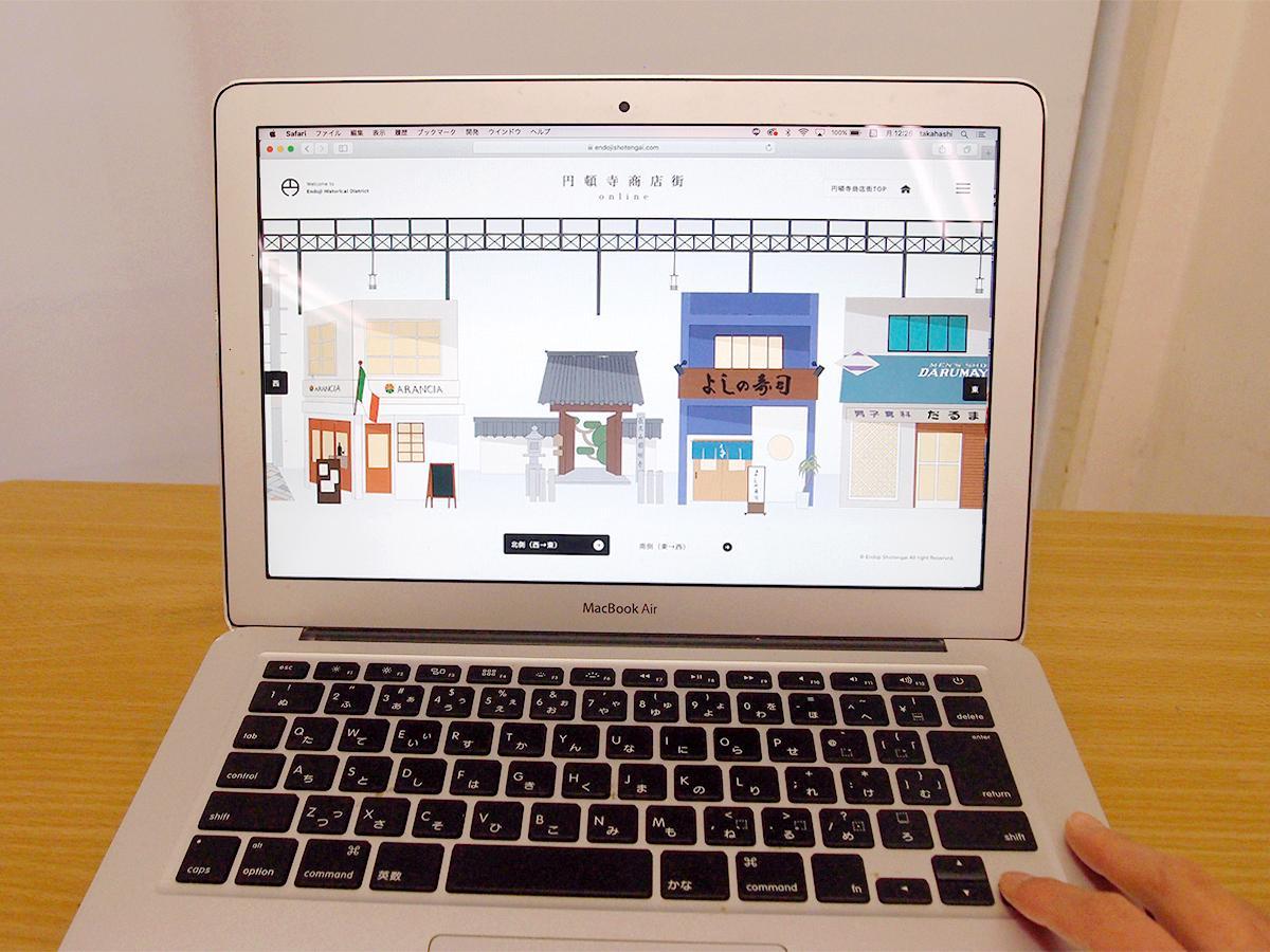 商店街の街並みのイラストが並ぶウェブサイト「円頓寺オンライン商店街」のトップページ