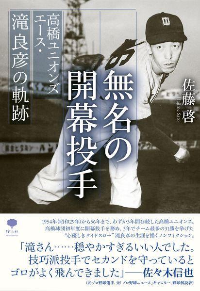 桜山社から出版された「無名の開幕投手 高橋ユニオンズエース・滝良彦の軌跡」