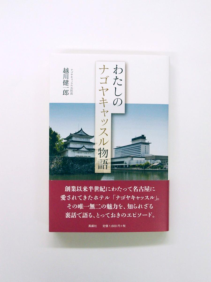 「ナゴヤキャッスル」元社長の越川健一郎さんの著書「わたしのナゴヤキャッスル物語」表紙