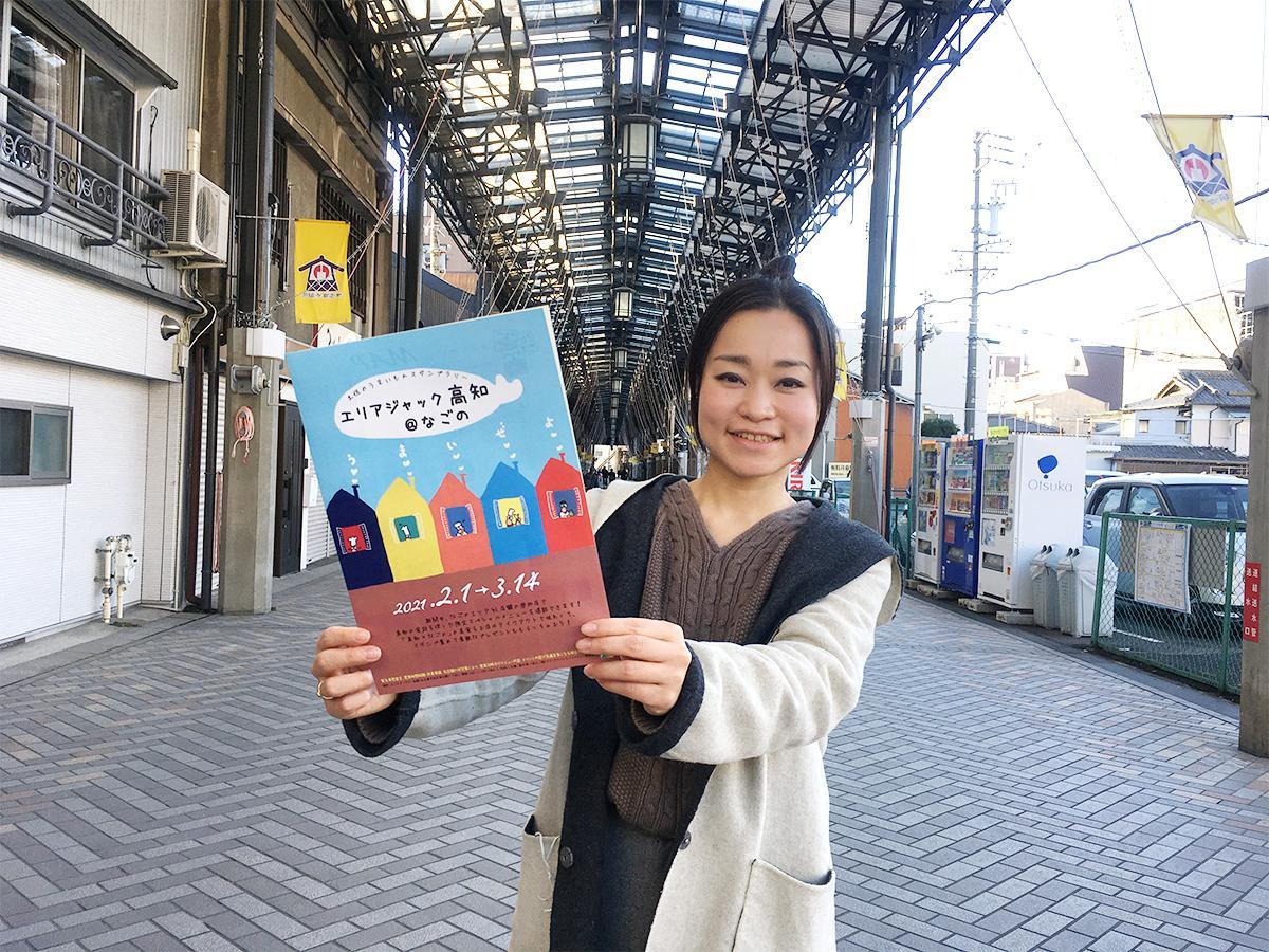 「エリアジャック高知@なごの」のパンフレットを手にする藤田まやさん