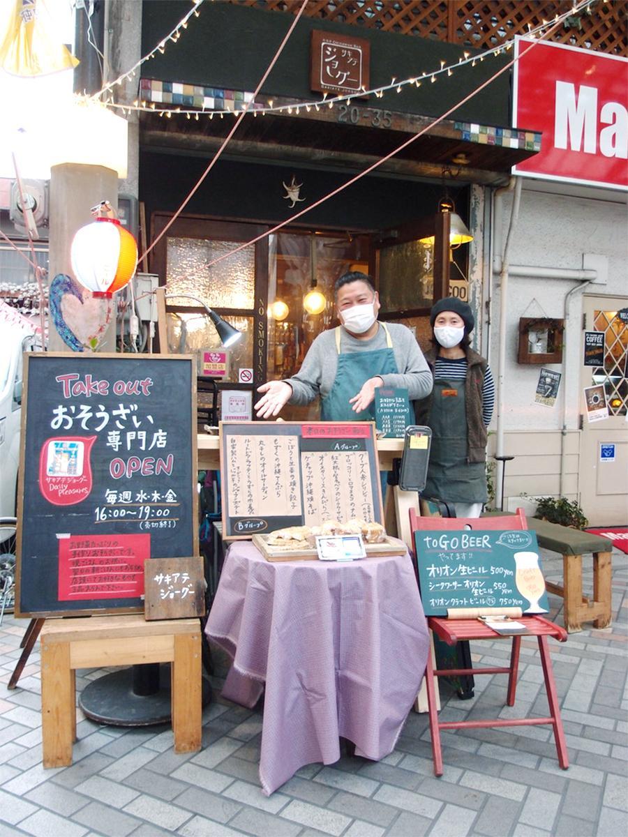 店先で総菜テークアウト販売を展開する「サキアテ ジョーグー」を営む石倉夫妻