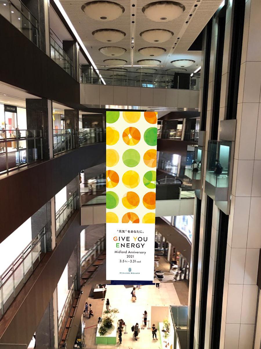 「ミッドランド・アニバーサリー2021」のビタミンカラーを使った装飾。写真は商業棟の吹き抜け天井吊りのバナーのイメージ