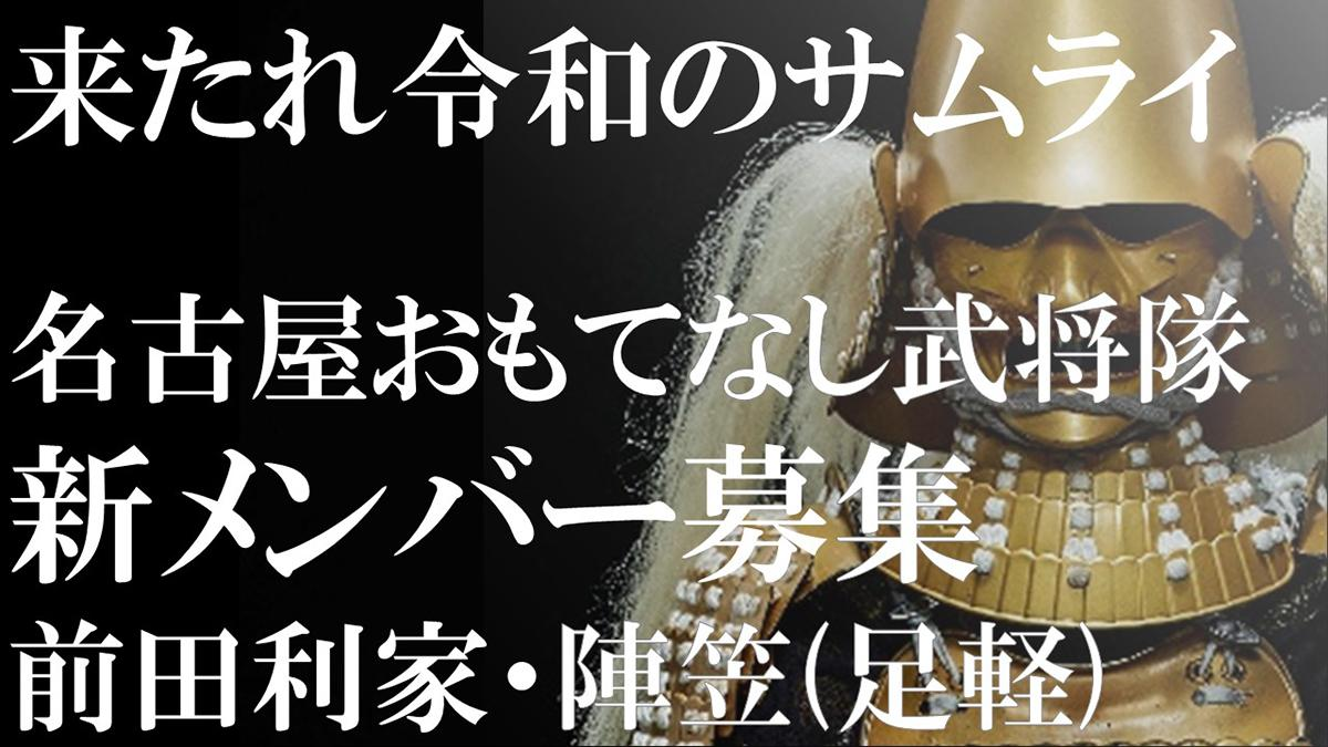 「前田利家」の甲冑(かっちゅう)を掲載した「名古屋おもてなし武将隊」の新メンバー募集ビジュアル(画像提供=名古屋おもてなし武将隊事務局)