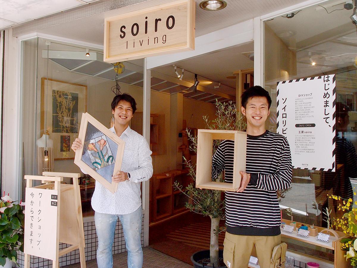 DIYショップ「工房ソイロ」店舗前で、「ソイロリビング」の松本啓太さん(右)と川端風見さん(左)