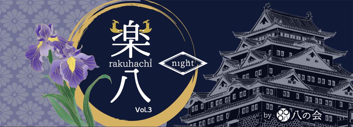 勉強会「楽八 Night」ロゴ
