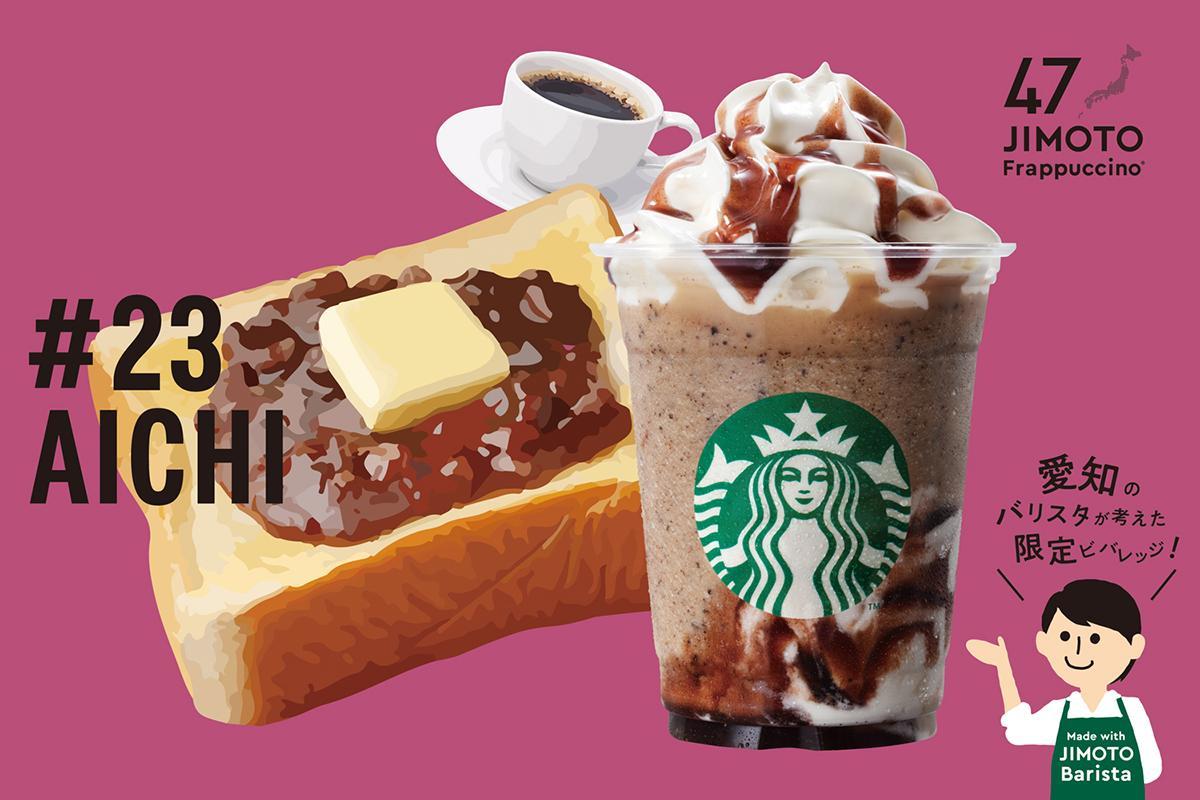 愛知県内の「スターバックス」店舗(一部店舗を除く)で販売される「愛知 でらうみゃ あんこコーヒー フラペチーノ」