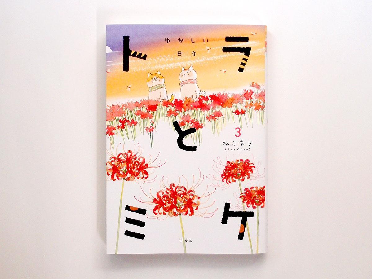 彼岸花とトラとミケ姉妹が描かれる最新刊第3巻「トラとミケ ゆかしい日々」カバー
