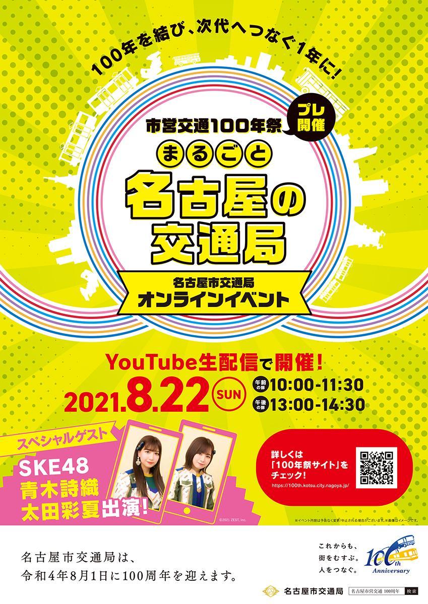 オンラインイベント「まるごと名古屋の交通局」ビジュアル