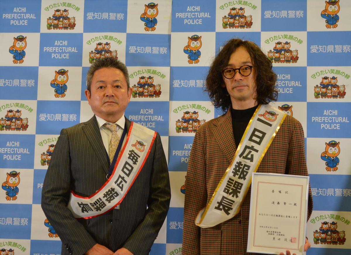 愛知県警本部の一日広報課長に就任した滝藤賢一さん(右)。映画「孤狼の血 LEVEL2」の地元・愛知県凱旋キャンペーンで来名