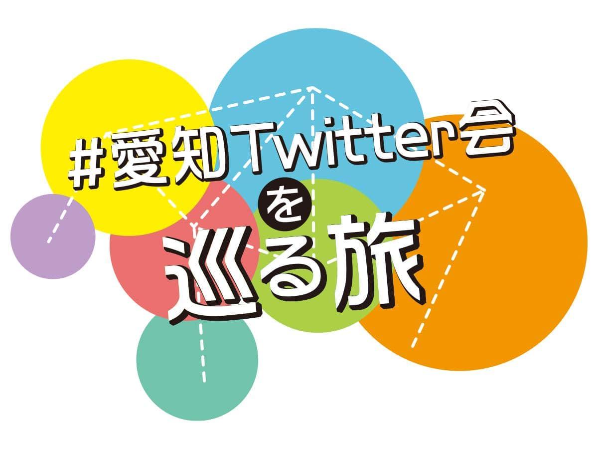 「#愛知Twitter会を巡る旅」ロゴマーク