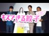 名駅で映画「キスできる餃子」舞台あいさつ BOYS AND MEN田村さんら登壇