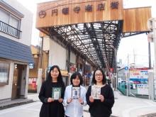 円頓寺・四間道のフリーマガジン「ポゥ」、30号で終刊へ 15年の歴史に幕