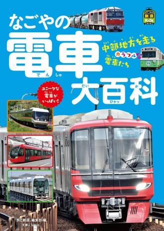 写真図鑑「なごやの電車大百科」発売 中部地方を走る電車32社・102形式紹介