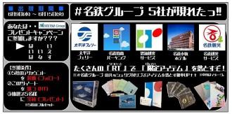 「#名鉄グループ 5社が現れたっ!!」 ツイッターでゲーム模したプレゼント企画